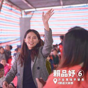 Lai Pin-Yu durante su campaña.